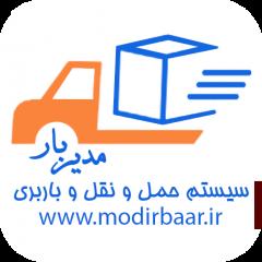 باربری آنلاین مشهد، مدیربار